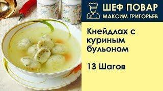 Кнейдлах с куриным бульоном . Рецепт от шеф повара Максима Григорьева