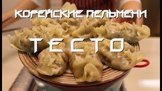 Настоящая корейская кухня ТЕСТО 만두피 для корейских пельменей МАНДУ