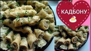 НЕВЕРОЯТНО ВКУСНЫЙ УЖИН:) ХАМИР ХАСИБ (или голубцы в тесте, узбекская кухня)
