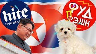 Как мы съели собаку /Настоящая корейская кухня в Москве/HITE