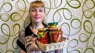 Маринованный болгарский перец на зиму! СЕКРЕТ заготовки и консервации!