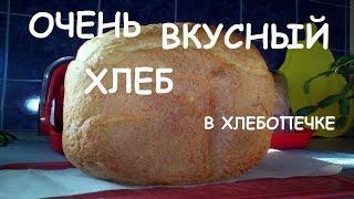 Домашний хлеб в хлебопечке (homemade bread in the bread maker)