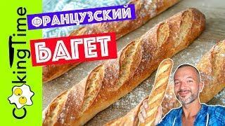 ФРАНЦУЗСКИЙ БАГЕТ | очень вкусный домашний хлеб | простой рецепт теста | выпечка French Baguette