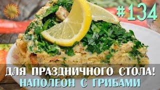 Наполеон с грибами (из слоёного теста)  / Закуски и бутерброды / Slavic Secrets