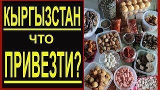 ❤️ Что привезти из КЫРГЫЗСТАНА ❤️ Киргизия Бишкек что ВКУСНОГО везут как сувенир ❤️ RusLanaSolo