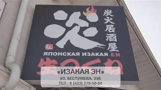 ПРИМ24: Изакая EN. Японская кухня (ПРИМ 24 Владивосток)