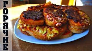 Горячие бутерброды на завтрак быстрая закуска