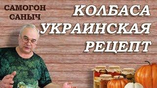 В ЭТОМ ВЕКЕ я такого НЕ ЕЛ! Колбаса Украинская пошагово / Рецепты закусок / Самогон Саныч