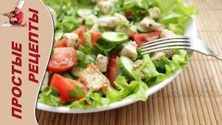 Салат из курицы и свежих овощей. #Салаты