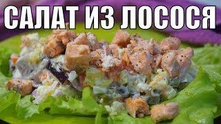Необычный ЛОСОСЕВЫЙ САЛАТ! Простой, НОВЫЙ праздничный салатик на стол!