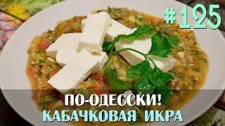 Икра кабачковая (по-одесски) / Закуски и бутерброды / Slavic Secrets