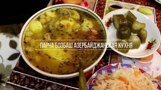 Parça bozbaş (Парча Бозбаш) Азербайджанская кухня