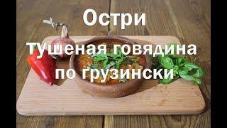 Остри (Чашушули) или тушеная говядина по грузински , полный видео рецепт