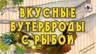 Вкусные бутерброды Как сделать вкусный бутерброд рецепты с рыбой и морепродуктами от Petr de Cril'on