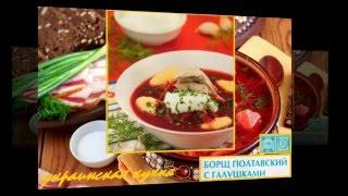Украинская кухня. Борщ полтавский с галушками