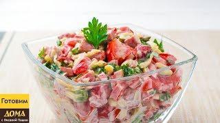 Такого вкусного салата с помидорами вы еще не ели!