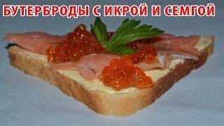Праздничные бутерброды с икрой и красной рыбой. Рецепт Новогодней закуски с семгой и красной икрой