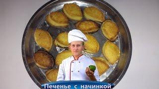 Печенье с начинкой - Сладкая выпечка