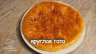 Армянская Круглая Гата | Вкусняшки НЯМ-НЯМ |