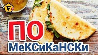 ✶ ШАУРМА ПО МЕКСИКАНСКИ — как сделать ✶ МЕКСИКАНСКИЙ ТАКО — РЕЦЕПТ ✶ Мексиканская кухня