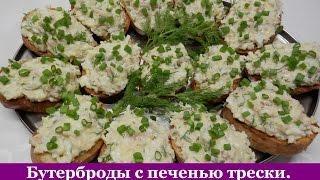 Закусочные бутерброды с печенью трески | ПРОСТОЙ РЕЦЕПТ на стол