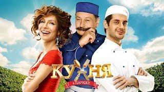 """Кухня в Париже"" фильм в HD"
