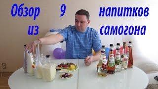 Обзор 9 напитков из самогона!
