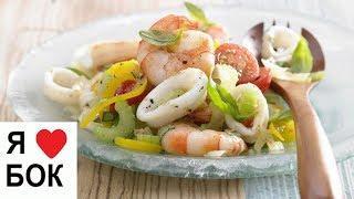 Морской салат из морепродуктов. Вкусный салат с креветками и кальмарами.