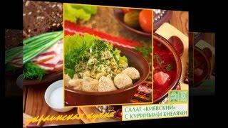 Украинская кухня. Салат киевский с куриными кнелями