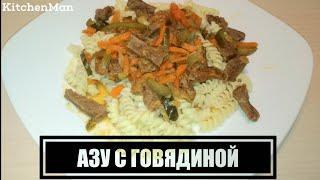 Видео рецепт блюда: азу с говядиной