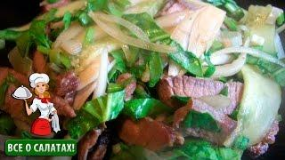"""Сытный тайский салат с говядиной """"Сам Чо"""" (салат с говядиной, салат говядина с огурцом)"""