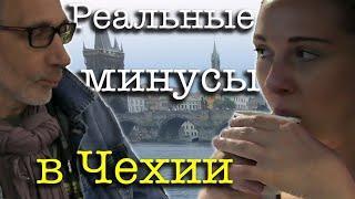 Реальные минусы жизни в Чехии. 4K