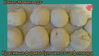 5 простых форм булочек