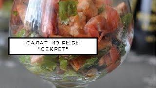 Салат из рыбы «Секрет» очень популярный на Новогоднем столе