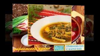 Украинская кухня. Грибной суп с капустой