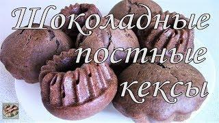 Нежные шоколадные Постные кексы. Легко приготовить!