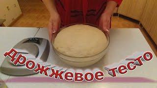 ✔ДРОЖЖЕВОЕ ТЕСТО для жареных пирожков.  Заварное дрожжевое тесто.