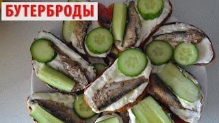 Бутерброды со шпротами и огурцом | Как приготовить бутерброды со шпротами? | ПРОСТОЙ РЕЦЕПТ!