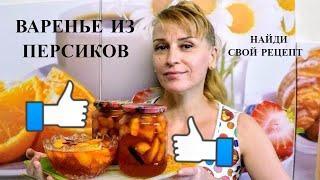 Янтарное варенье из персиков на зиму вкусный простой рецепт заготовки и консервации