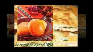 Армянская кухня. Назук с соленой начинкой