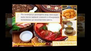 Украинская кухня. Пухкеники