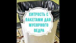 Кухонные лайфхаки: хитрости с мусоркой. Нестандартное хранение пакетов для мусора
