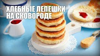 Хлебные лепешки на сковороде — видео рецепт