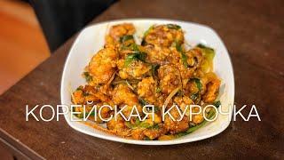 Моя прелесть! Корейская кухня: канпунги-курочка в остром кисло-сладком соусе!