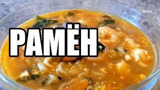 Рецепт острого супа - Рамен. Корейская кухня. Ramen noodle soup. 라면