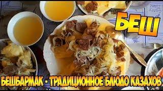 Бешбармак на юбилей папы. Традиционная кухня казахов. Быстрый пошаговый рецепт