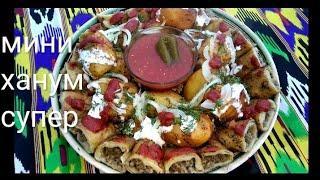 ХАНУМ МИНИ шикарное блюдо. Восточная Узбекская кухня! Пошаговый #рецепт. #soup. #вкусняшки #еда #топ