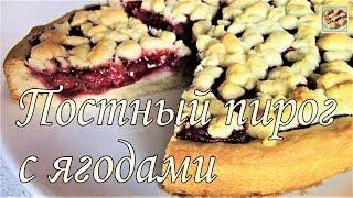 Постный пирог с Ягодами! Вкусный и Ароматный! Постная выпечка! Постное блюдо!