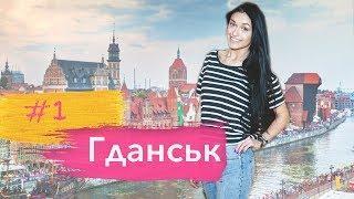 WAFLI.NET ♥ Гданьск ♥ Знакомство с местной кухней ♥ Что нужно попробовать, где и сколько это стоит.