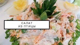 Простой диетический салат из птицы